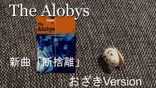The Alobys 「断捨離」