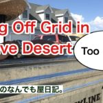 Too Hot!!Mojave Desert/Off Grid Living Vlog/モハベ砂漠のなんでも屋日記