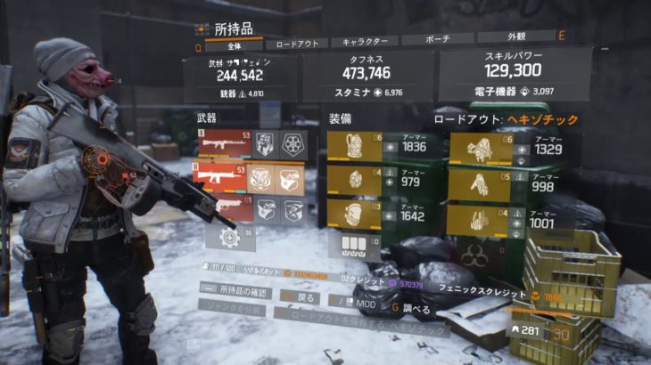Tom Clancy's The Division 2019 04 25 断捨離
